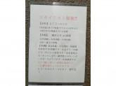 Lore(ロア) 阿佐谷南店