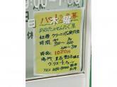 クリーニング クリエート 梅田店