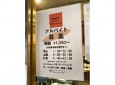 Cafe Miyama 中野ブロードウェイ店