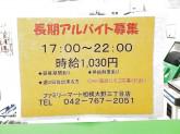 ファミリーマート 相模大野三丁目店