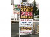 カレーハウス CoCo壱番屋 豊橋前田店
