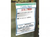 ファミリーマート 赤羽平和通り店