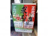 鶏のジョージ 西大島駅前店