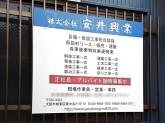 株式会社 安井興業