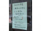 お菓子のアトリエ アルチザン 曽根本店