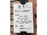 魚三四味家 自由ヶ丘店