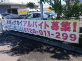 (株)サカイ引越センター 神奈川西支社/厚木ターミナル