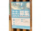 かんつばき/ポンチ軒 錦糸町店