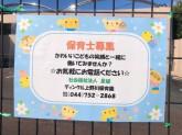 ティンクル上野川保育園