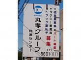 マルコーパッケージ(株) 入谷工場