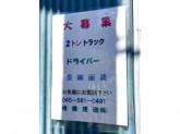 椎橋運送(株)