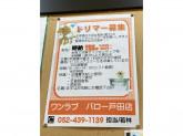 ONELOVE(ワンラブ) スーパーストアバロー戸田店