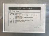 RAG SHOP(ラグ ショップ) ラスカ茅ヶ崎店