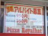 ピザ ロイヤルハット 鳴門店