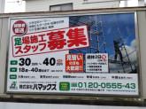 株式会社ハマックス 大阪営業所
