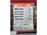 まいばすけっと 大島駅南店