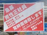 文具スーパー事務キチ 名古屋茶屋店