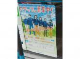 ファミリーマート 篠原橋店