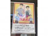 カレーハウス CoCo壱番屋 京王八幡山駅前店