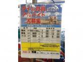 ハローズ 羽島店