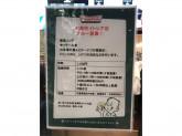 クリスピー・クリーム・ドーナツ・有楽町イトシア店