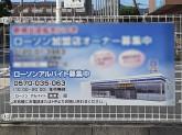 ローソン 福岡今宿東二丁目店
