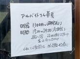 チャイニーズダイナー 翔龍