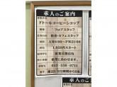 ドトールコーヒーショップ ジョイフル本田瑞穂店