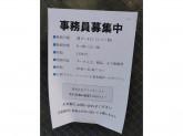 株式会社プラスサービス 西東京営業所