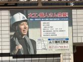 株式会社飯村工務店