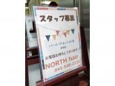 NORTH hair(ノース ヘアー)