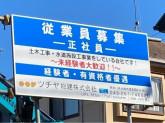 ツチヤ総建株式会社