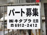 (株)キタプラ