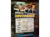 焼肉ライク 神保町店