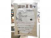 手芸センタードリームラムー 大安寺店