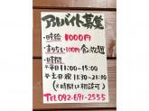 博多だるまラーメンセンター