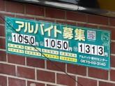 松屋 蒲田東口店