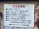 株式会社須賀 船堀営業所