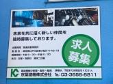 京葉建機株式会社