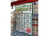 まいばすけっと 神奈川2丁目店