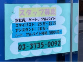 Z-GA 蒲田東口店