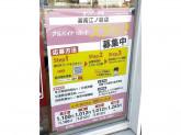 オリジン弁当 湘南江ノ島店