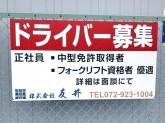 株式会社友井