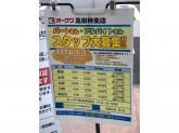 オークワ 高田神楽店