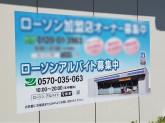 ローソン 練馬土支田二丁目店