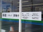 ファミリーマート 柳津高桑店