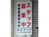 美沢タイヤ株式会社