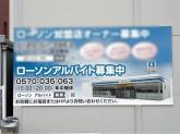 ローソン 茨木沢良宜浜店