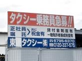 東丘タクシー株式会社 本社営業所