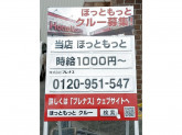 ほっともっと 茨木新和町店